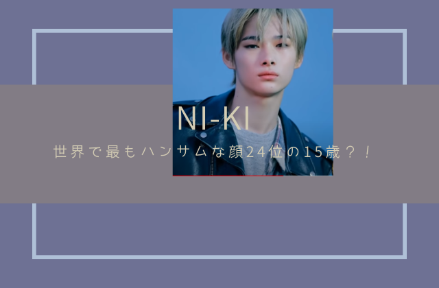 日本人 世界で最もハンサムな顔 2020